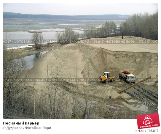 Песчаный карьер, фото № 176017, снято 12 апреля 2005 г. (c) Дудакова / Фотобанк Лори