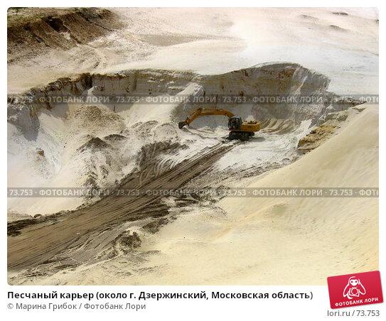 Песчаный карьер (около г. Дзержинский, Московская область), фото № 73753, снято 27 июля 2006 г. (c) Марина Грибок / Фотобанк Лори