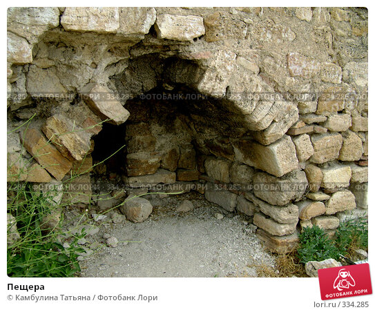 Пещера, фото № 334285, снято 24 июля 2017 г. (c) Камбулина Татьяна / Фотобанк Лори