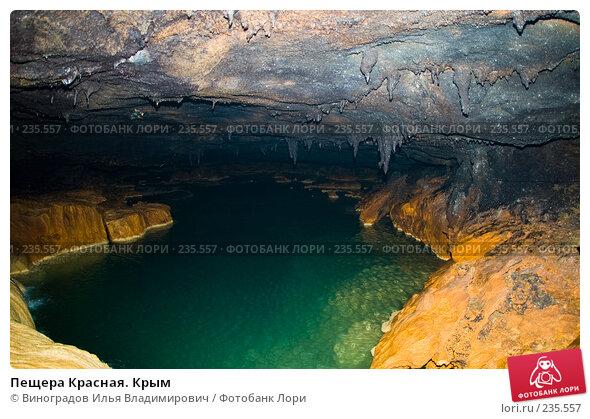 Пещера Красная. Крым, фото № 235557, снято 28 октября 2007 г. (c) Виноградов Илья Владимирович / Фотобанк Лори