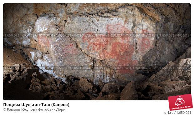 Купить «Пещера Шульган-Таш (Капова)», фото № 1650021, снято 19 января 2008 г. (c) Рамиль Юсупов / Фотобанк Лори