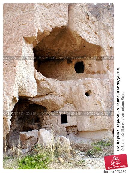 Купить «Пещерная церковь в Зелве, Каппадокия», фото № 23289, снято 11 ноября 2006 г. (c) Валерий Шанин / Фотобанк Лори