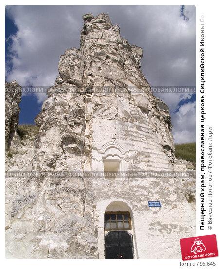 Пещерный храм, православная церковь Сицилийской Иконы Божьей Матери, фото № 96645, снято 18 июля 2007 г. (c) Вячеслав Потапов / Фотобанк Лори