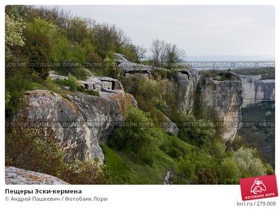 Пещеры Эски-кермена, фото № 279009, снято 4 мая 2007 г. (c) Андрей Пашкевич / Фотобанк Лори