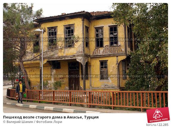 Пешеход возле старого дома в Амасье, Турция, фото № 22285, снято 8 ноября 2006 г. (c) Валерий Шанин / Фотобанк Лори
