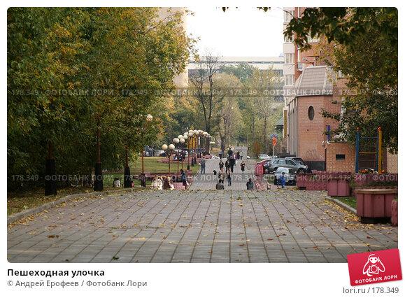 Купить «Пешеходная улочка», фото № 178349, снято 29 сентября 2005 г. (c) Андрей Ерофеев / Фотобанк Лори