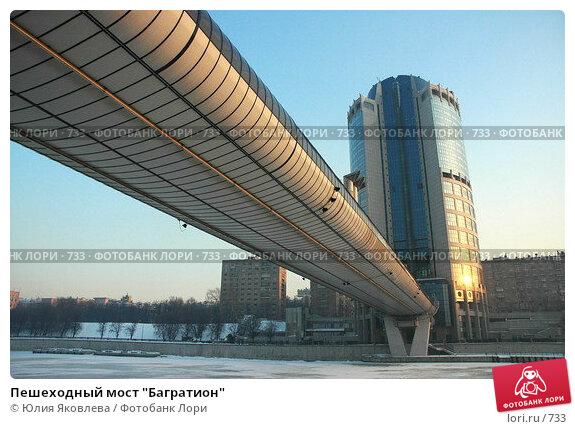 "Пешеходный мост ""Багратион"", фото № 733, снято 5 февраля 2005 г. (c) Юлия Яковлева / Фотобанк Лори"