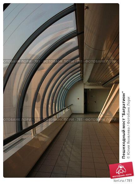 "Пешеходный мост ""Багратион"", фото № 781, снято 5 февраля 2005 г. (c) Юлия Яковлева / Фотобанк Лори"