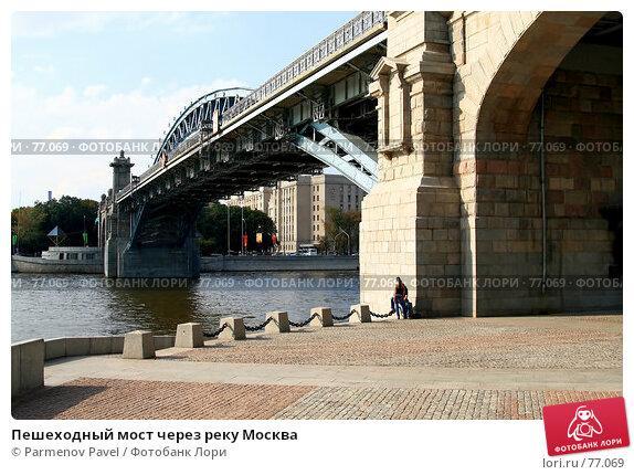 Купить «Пешеходный мост через реку Москва», фото № 77069, снято 25 августа 2007 г. (c) Parmenov Pavel / Фотобанк Лори