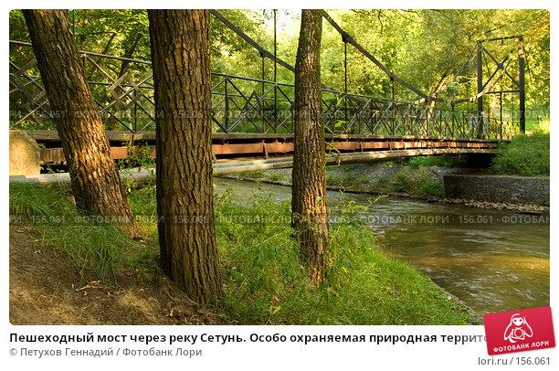 """Пешеходный мост через реку Сетунь. Особо охраняемая природная территория """"Долина реки Сетунь"""", фото № 156061, снято 4 сентября 2007 г. (c) Петухов Геннадий / Фотобанк Лори"""