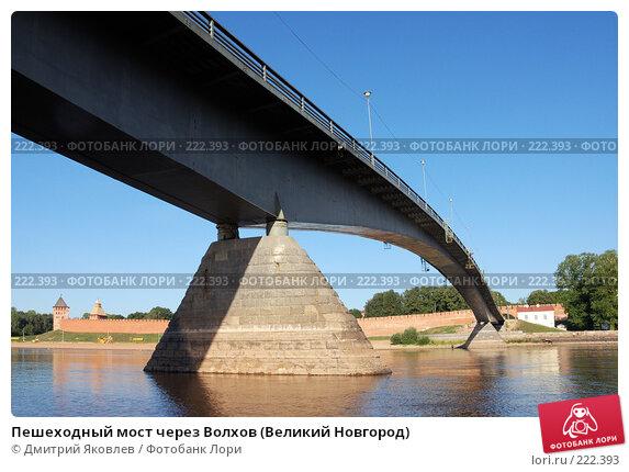 Пешеходный мост через Волхов (Великий Новгород), фото № 222393, снято 11 августа 2007 г. (c) Дмитрий Яковлев / Фотобанк Лори