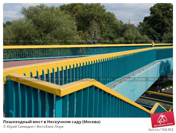 Пешеходный мост в Нескучном саду (Москва), фото № 154953, снято 25 августа 2007 г. (c) Юрий Синицын / Фотобанк Лори