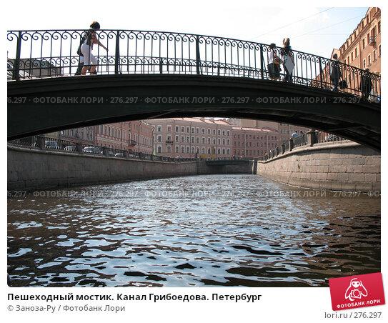 Пешеходный мостик. Канал Грибоедова. Петербург, фото № 276297, снято 2 мая 2008 г. (c) Заноза-Ру / Фотобанк Лори