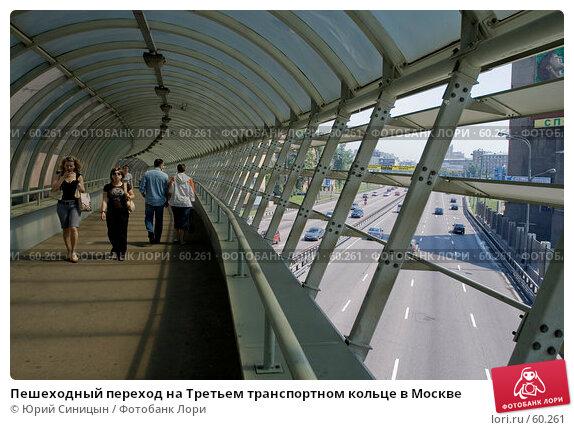 Купить «Пешеходный переход на Третьем транспортном кольце в Москве», фото № 60261, снято 19 мая 2007 г. (c) Юрий Синицын / Фотобанк Лори