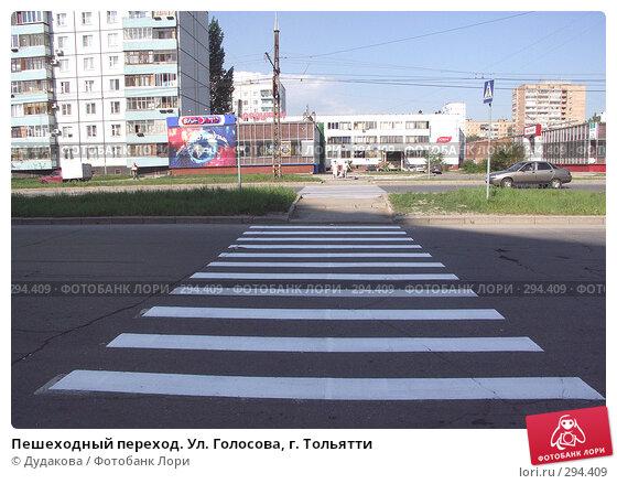 Пешеходный переход. Ул. Голосова, г. Тольятти, фото № 294409, снято 21 мая 2008 г. (c) Дудакова / Фотобанк Лори