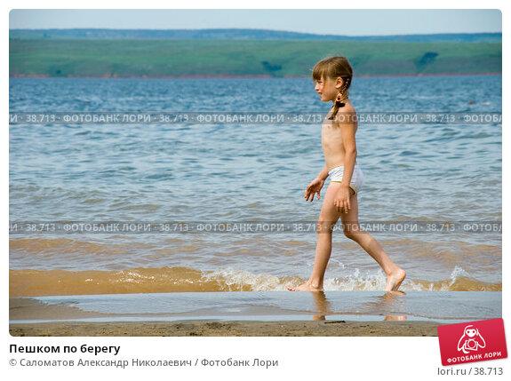 Пешком по берегу, фото № 38713, снято 23 июля 2006 г. (c) Саломатов Александр Николаевич / Фотобанк Лори