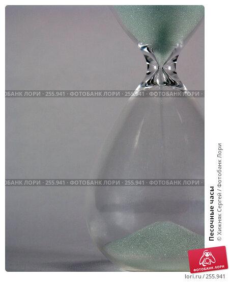 Песочные часы, фото № 255941, снято 13 апреля 2008 г. (c) Хижняк Сергей / Фотобанк Лори