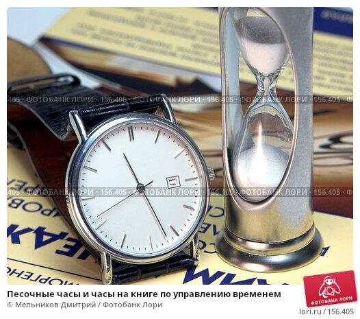 Купить «Песочные часы и часы на книге по управлению временем», фото № 156405, снято 21 ноября 2017 г. (c) Мельников Дмитрий / Фотобанк Лори