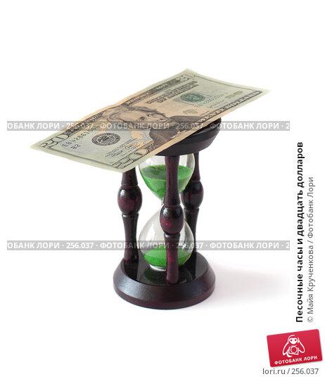 Купить «Песочные часы и двадцать долларов», фото № 256037, снято 16 апреля 2008 г. (c) Майя Крученкова / Фотобанк Лори
