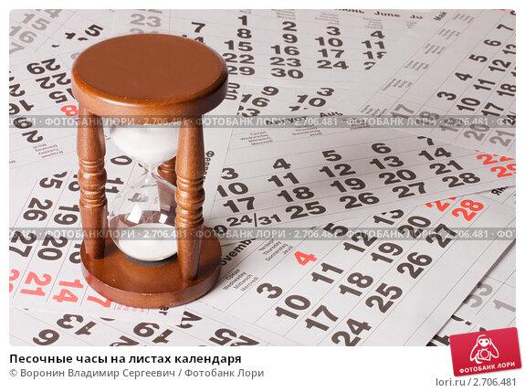Купить «Песочные часы на листах календаря», фото № 2706481, снято 20 марта 2011 г. (c) Воронин Владимир Сергеевич / Фотобанк Лори