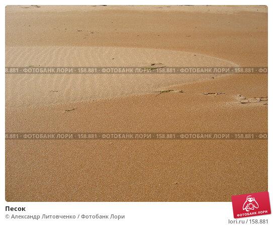 Песок, фото № 158881, снято 14 сентября 2007 г. (c) Александр Литовченко / Фотобанк Лори