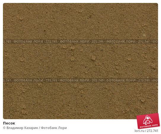 Песок, фото № 272741, снято 2 мая 2008 г. (c) Владимир Казарин / Фотобанк Лори