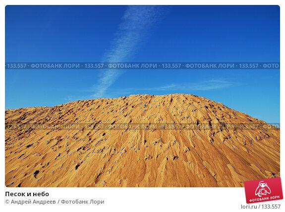 Песок и небо, фото № 133557, снято 10 января 2005 г. (c) Андрей Андреев / Фотобанк Лори
