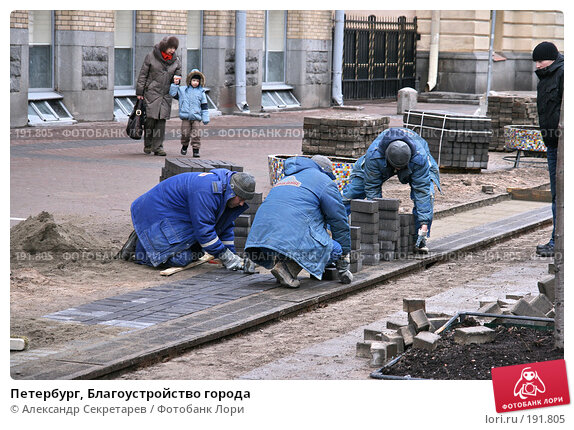 Петербург, Благоустройство города, фото № 191805, снято 31 января 2008 г. (c) Александр Секретарев / Фотобанк Лори