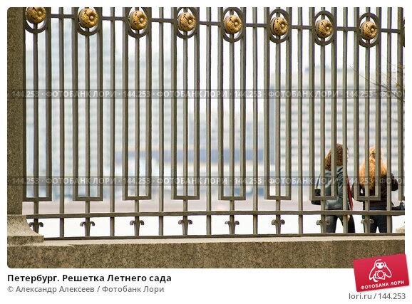 Петербург. Решетка Летнего сада, эксклюзивное фото № 144253, снято 20 мая 2006 г. (c) Александр Алексеев / Фотобанк Лори