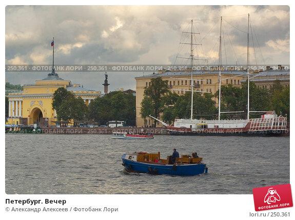 Петербург. Вечер, эксклюзивное фото № 250361, снято 8 сентября 2006 г. (c) Александр Алексеев / Фотобанк Лори