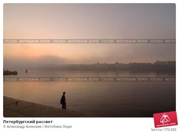 Петербургский рассвет, эксклюзивное фото № 173933, снято 28 сентября 2007 г. (c) Александр Алексеев / Фотобанк Лори