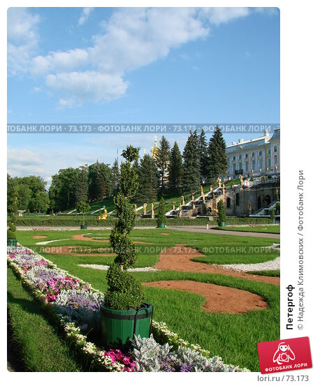 Купить «Петергоф», фото № 73173, снято 3 августа 2007 г. (c) Надежда Климовских / Фотобанк Лори