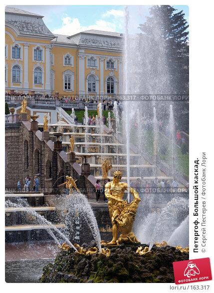 Купить «Петергоф. Большой каскад.», фото № 163317, снято 8 июля 2007 г. (c) Сергей Пестерев / Фотобанк Лори