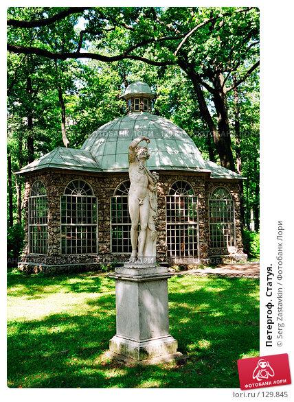 Купить «Петергоф. Статуя.», фото № 129845, снято 23 апреля 2018 г. (c) Serg Zastavkin / Фотобанк Лори