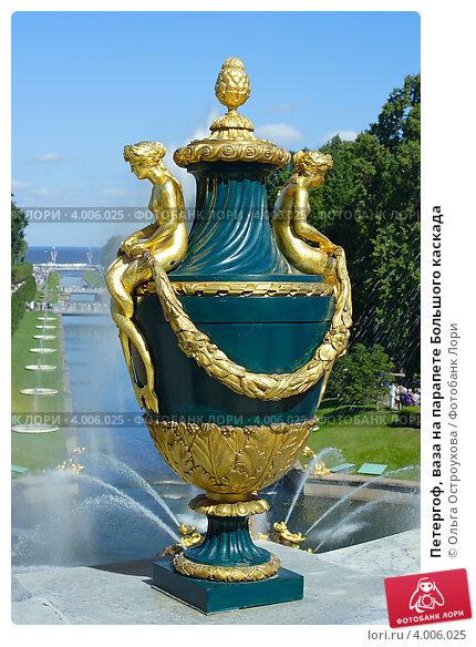 Купить «Петергоф, ваза на парапете Большого каскада», фото № 4006025, снято 15 августа 2012 г. (c) Ольга Остроухова / Фотобанк Лори