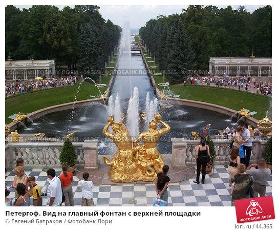 Петергоф. Вид на главный фонтан с верхней площадки, фото № 44365, снято 26 июля 2003 г. (c) Евгений Батраков / Фотобанк Лори