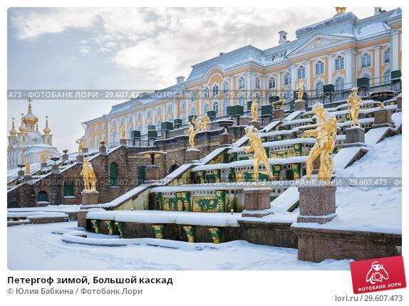 Купить «Петергоф зимой, Большой каскад», фото № 29607473, снято 22 января 2018 г. (c) Юлия Бабкина / Фотобанк Лори