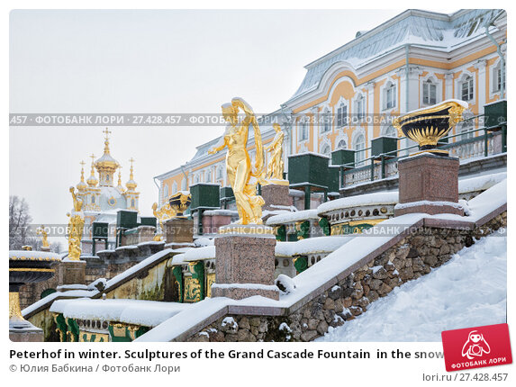 Купить «Peterhof in winter. Sculptures of the Grand Cascade Fountain  in the snow.», фото № 27428457, снято 22 января 2018 г. (c) Юлия Бабкина / Фотобанк Лори