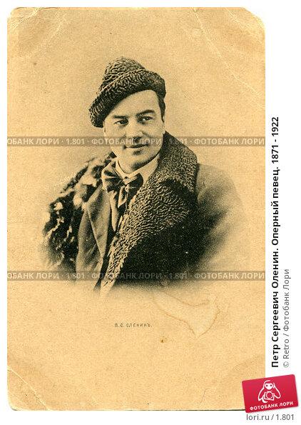 Купить «Петр Сергеевич Оленин. Оперный певец. 1871 - 1922», фото № 1801, снято 25 марта 2018 г. (c) Retro / Фотобанк Лори