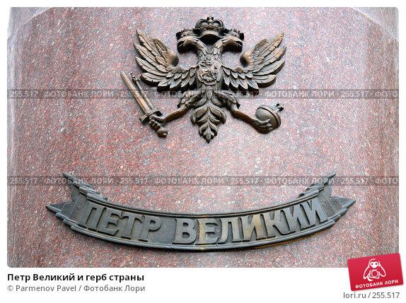 Петр Великий и герб страны, фото № 255517, снято 16 апреля 2008 г. (c) Parmenov Pavel / Фотобанк Лори
