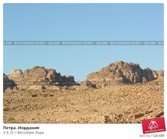 Петра. Иордания, фото № 128449, снято 25 ноября 2007 г. (c) Екатерина Овсянникова / Фотобанк Лори