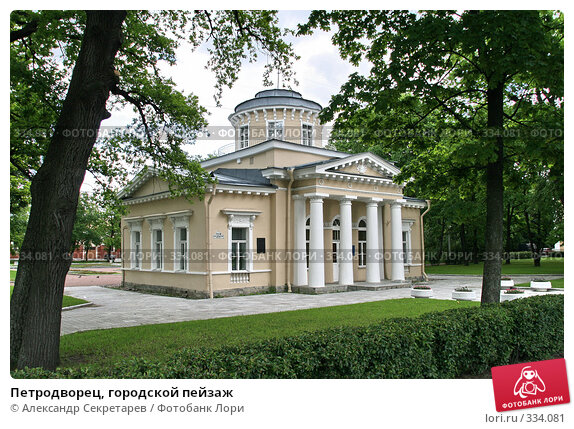 Купить «Петродворец, городской пейзаж», фото № 334081, снято 12 июня 2008 г. (c) Александр Секретарев / Фотобанк Лори