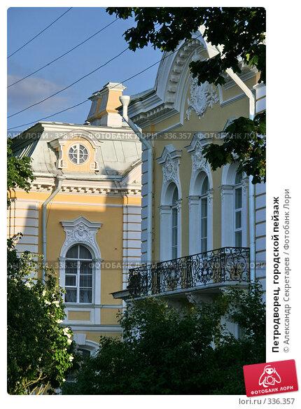 Петродворец, городской пейзаж, фото № 336357, снято 12 июня 2008 г. (c) Александр Секретарев / Фотобанк Лори