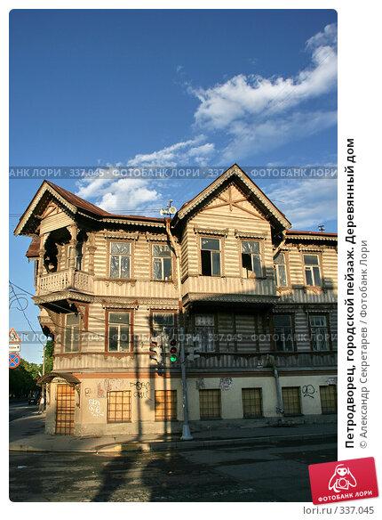 Петродворец, городской пейзаж. Деревянный дом, фото № 337045, снято 12 июня 2008 г. (c) Александр Секретарев / Фотобанк Лори