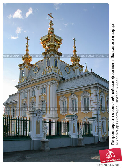 Петродворец, городской пейзаж, фрагмент большого дворца, фото № 337009, снято 12 июня 2008 г. (c) Александр Секретарев / Фотобанк Лори