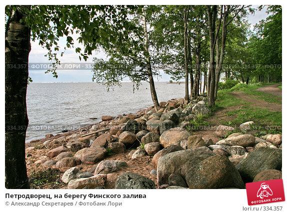 Петродворец, на берегу Финского залива, фото № 334357, снято 12 июня 2008 г. (c) Александр Секретарев / Фотобанк Лори