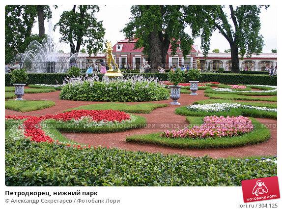 Петродворец, нижний парк, фото № 304125, снято 23 июля 2005 г. (c) Александр Секретарев / Фотобанк Лори