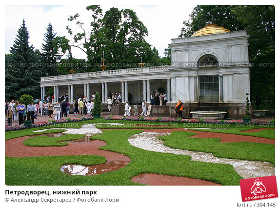 Петродворец, нижний парк, фото № 304145, снято 23 июля 2005 г. (c) Александр Секретарев / Фотобанк Лори