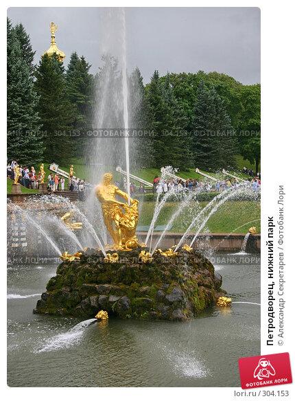 Петродворец, нижний парк, фото № 304153, снято 23 июля 2005 г. (c) Александр Секретарев / Фотобанк Лори