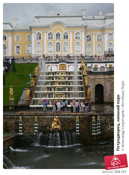 Петродворец, нижний парк, фото № 304157, снято 23 июля 2005 г. (c) Александр Секретарев / Фотобанк Лори